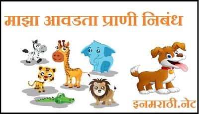 my favourite animal essay in marathi