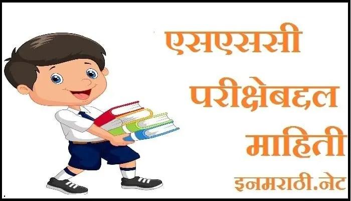 ssc chsl information in marathi