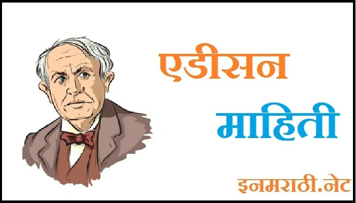 thomas edison information in marathi