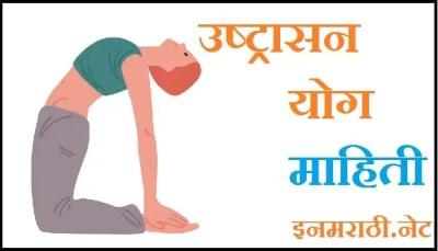 ustrasana information in marathi
