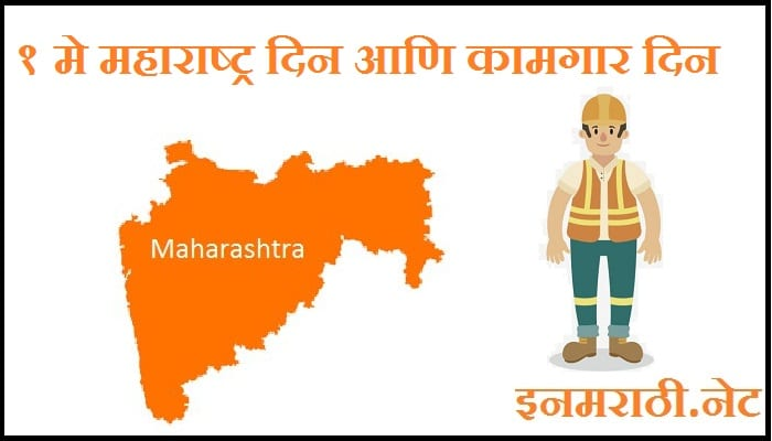 1 may information in marathi