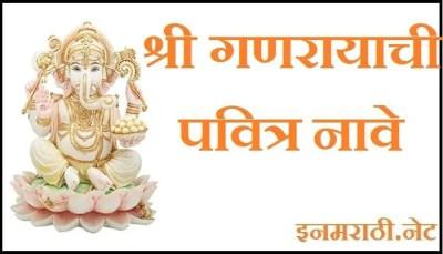 1000 ganpati names in marathi