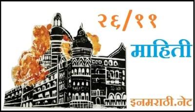 26 11 attack information in marathi