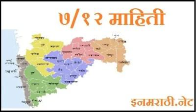 7 12 utara in marathi online