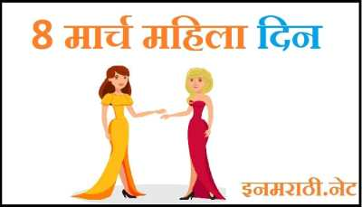 8 march mahila din information in marathi