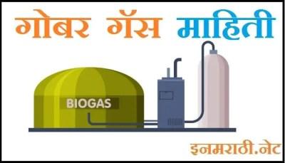 biogas information in marathi