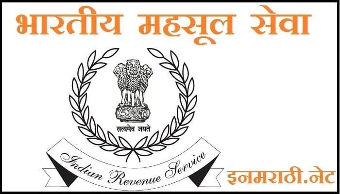 irs information in marathi