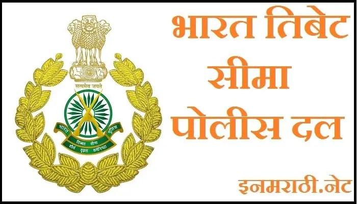 itbp information in marathi