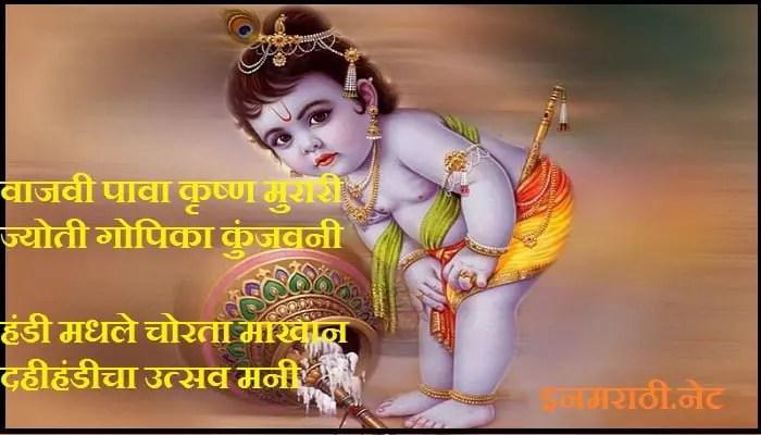Janmashtami Images in Marathi