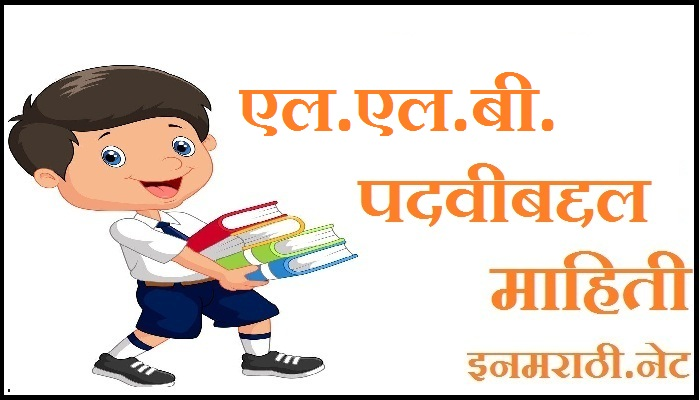 llb course information in marathi