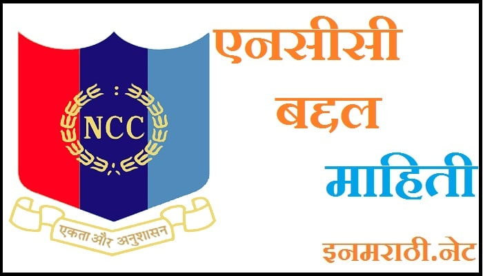 ncc information in marathi