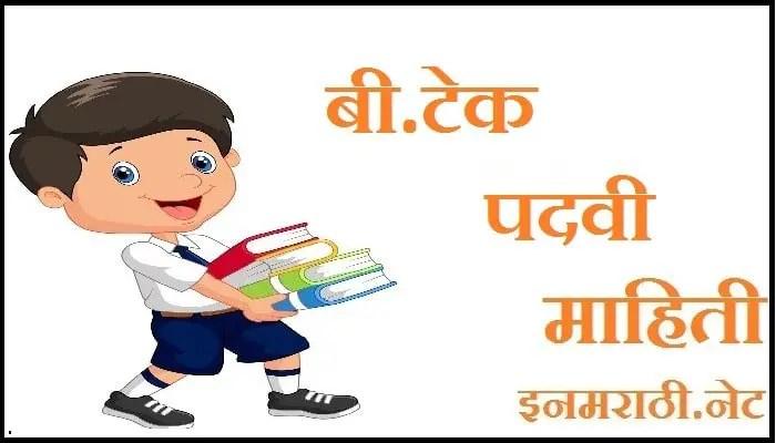 b tech information in marathi