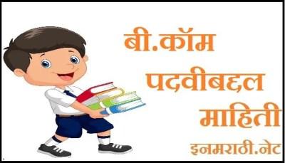 bcom course information in marathi