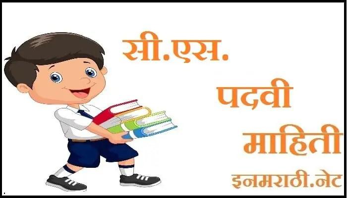 cs information in marathi
