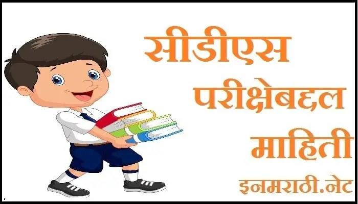 cds exam information in marathi