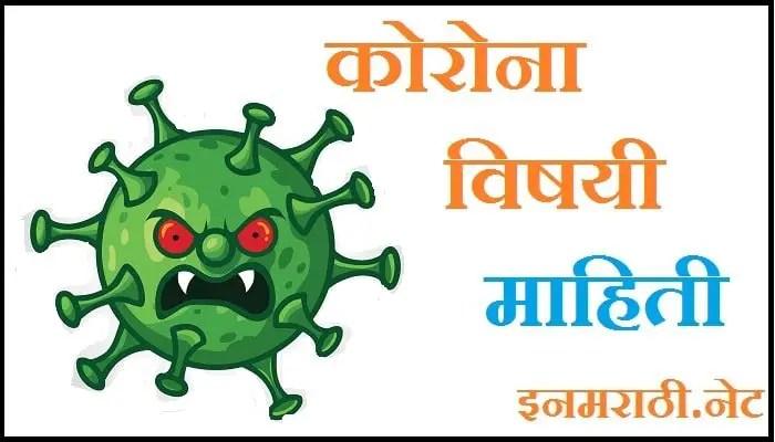covid 19 information in marathi