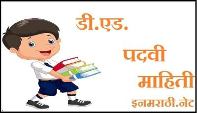 d ed course information in marathi