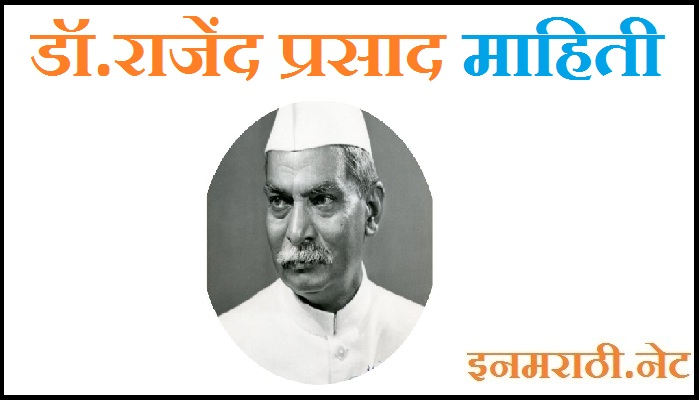 dr rajendra prasad information in marathi