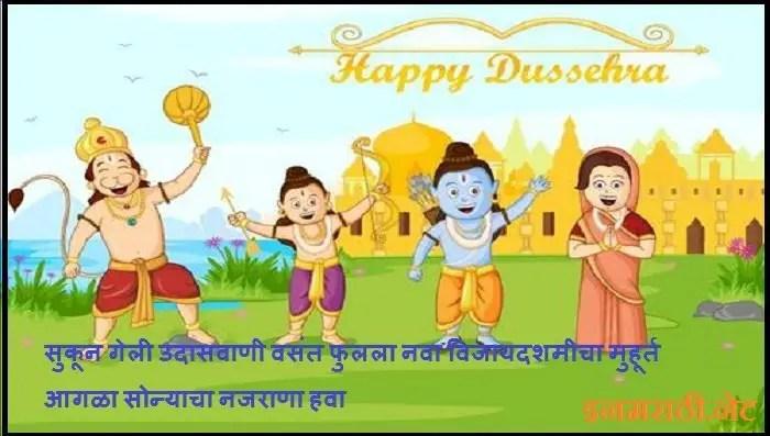 happy dussehra images in marathi