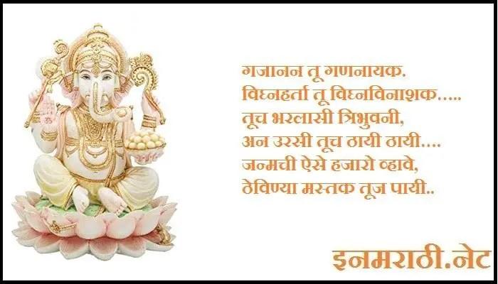 ganpati wishes in marathi