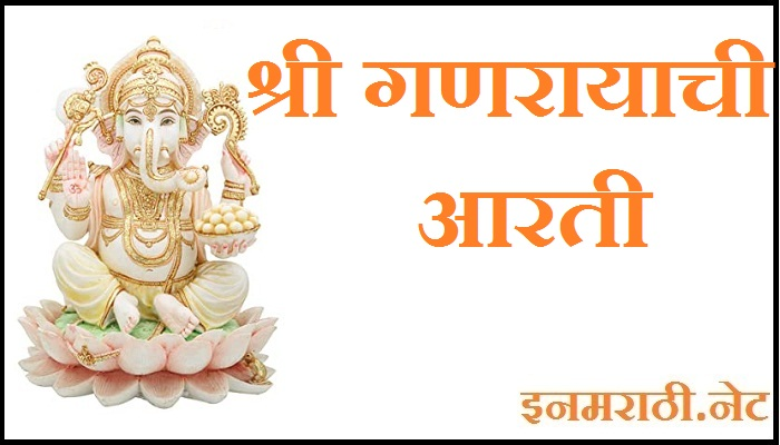 ganpati aarti in marathi
