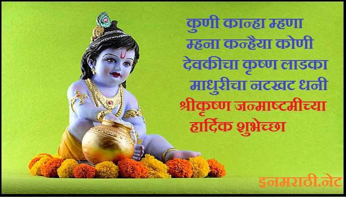 gokulashtami images in marathi