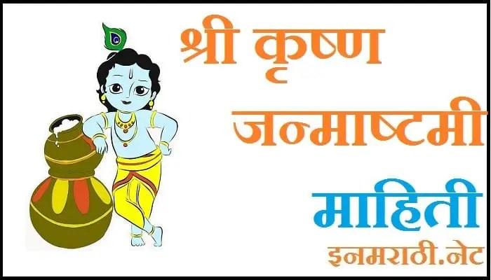 gokulashtami information in marathi