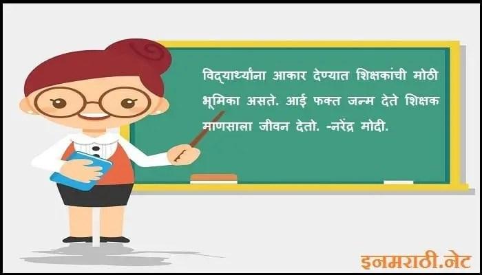 teachers day quotes in marathi