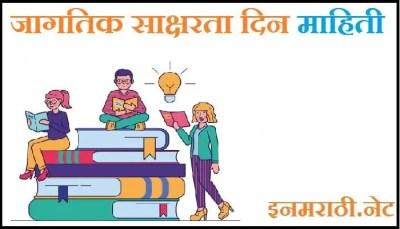 International literacy day information in marathi