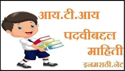 iti information in marathi