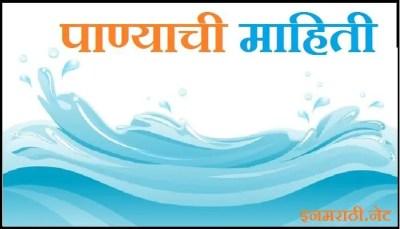 jalsandharan information in marathi