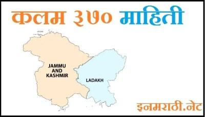 kalam 370 information in marathi