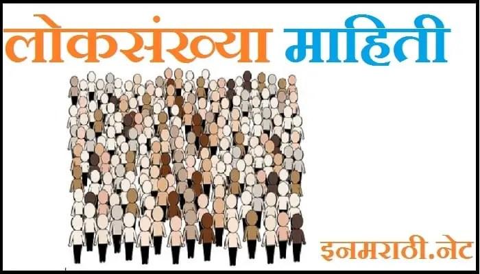 population information in marathi