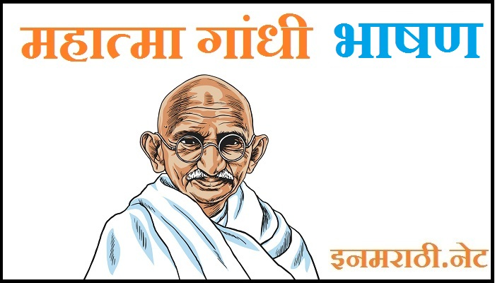 mahatma gandhi speech in marathi