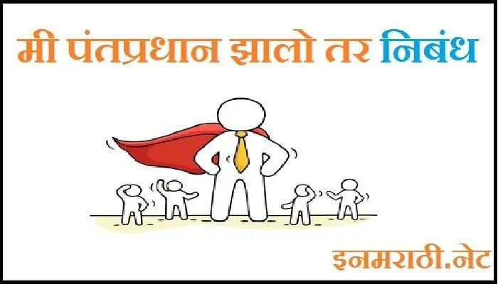 me pradhanmantri zalo tar nibandh in marathi language