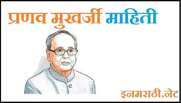 pranab mukherjee information in marathi