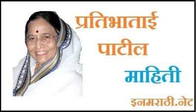 pratibha patil information in marathi
