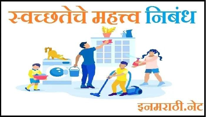 swachh bharat abhiyan essay in marathi