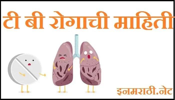 tb symptoms in marathi
