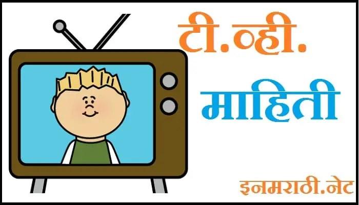 tv information in marathi