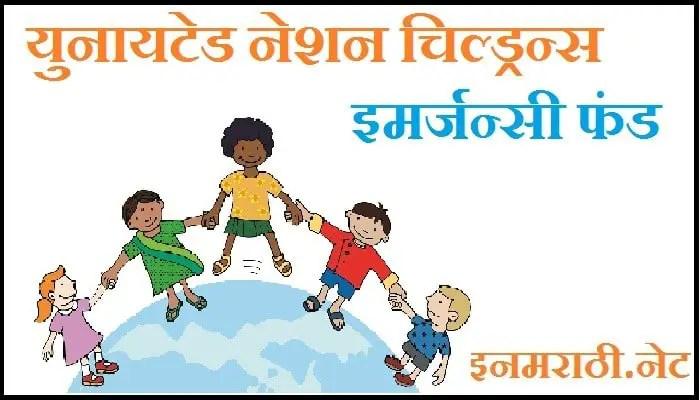 unicef information in marathi