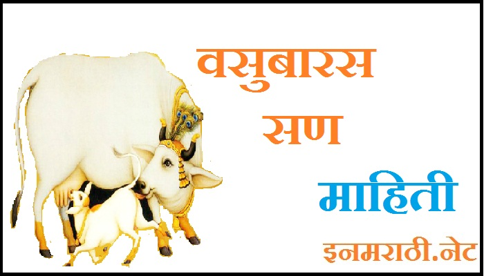 vasubaras information in marathi