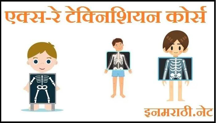 x ray technician course in marathi