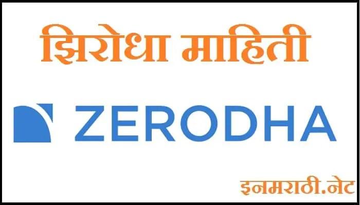 zerodha information in marathi