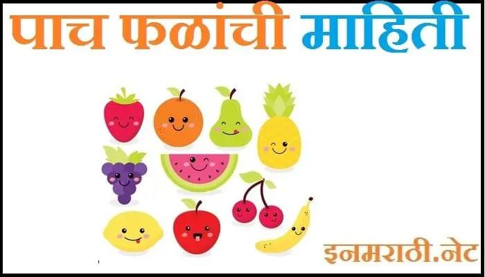 fruits information in marathi