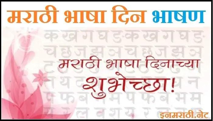 marathi diwas speech in marathi