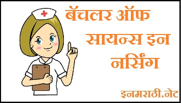 bsc nursing course information in marathi