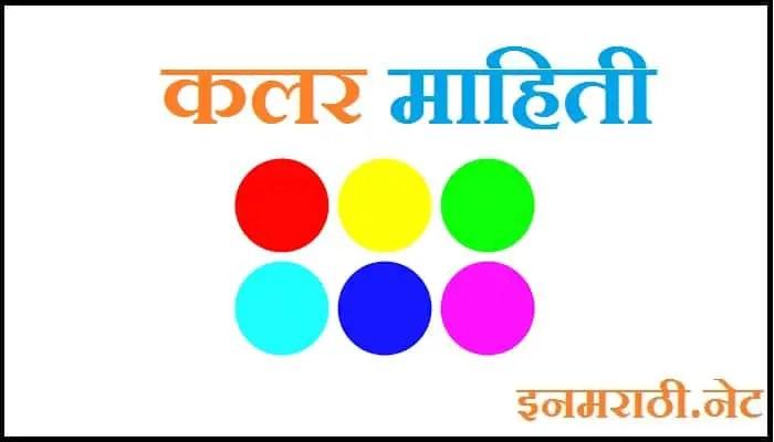 colour information in marathi