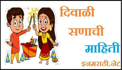 diwali information in marathi