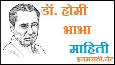 dr homi bhabha information in marathi